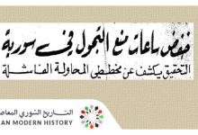 صورة صحيفة الحياة 1963- خفض ساعات منع التجول في سورية