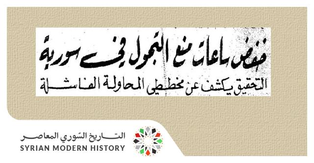 صحيفة الحياة 1963- خفض ساعات منع التجول في سورية