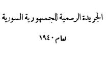 قرار نقل بعض المعلمين في مدارس دمشق وريفها عام 1939