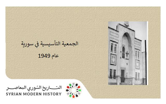 صورة الجمعية التأسيسية في سورية 1949