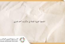 صورة العربية الفتاة في مذكرات أحمد قدري