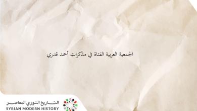 الجمعية العربية الفتاة
