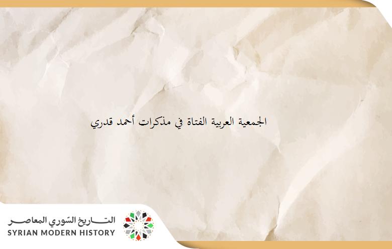 العربية الفتاة في مذكرات أحمد قدري