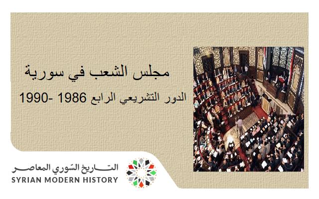 مجلس الشعب في سورية - الدور التشريعي الرابع 1986 - 1990
