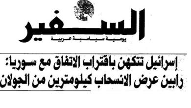 صحيفة السفير 1995: رابين عرض الانسحاب كيلومترين من الجولان