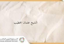 صورة الشيخ عثمان الخطيب .. أعلام وشخصيات من دوما
