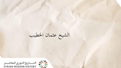 الشيخ عثمان الخطيب .. أعلام وشخصيات من دوما