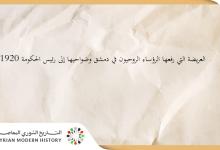 صورة العريضة التي رفعها الرؤساء الروحيون في دمشق وضواحيها إلى رئيس الحكومة 1920