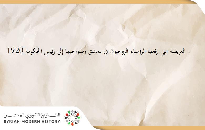 العريضة التي رفعها الرؤساء الروحيون في دمشق وضواحيها إلى رئيس الحكومة 1920