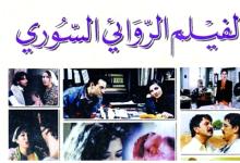 صورة الفيلم الروائي السوري.. إرهاصات وبدايات