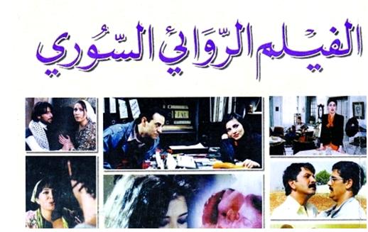الفيلم الروائي السوري.. إرهاصات وبدايات