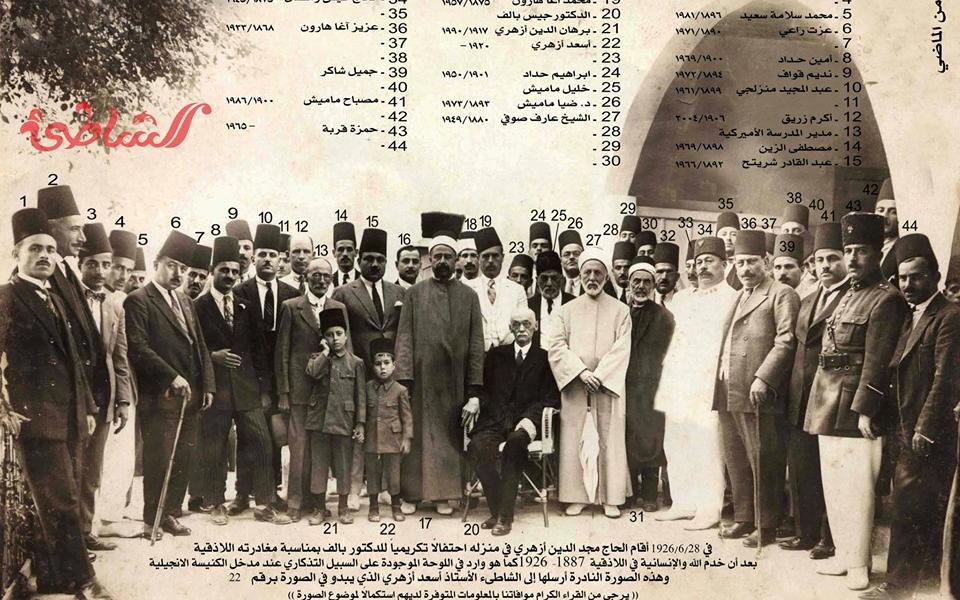اللاذقية 1926 - تكريم الحاج مجد الدين أزهري للدكتور بالف