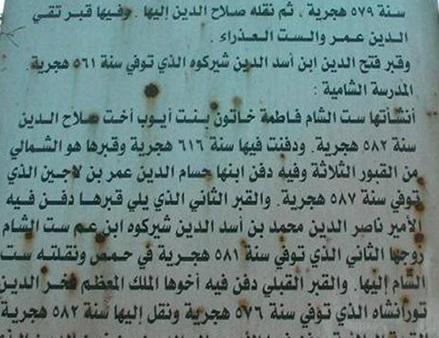 صورة دمشق – اللوحة التعريفية للمدرسة الشامية الكبرى (22)