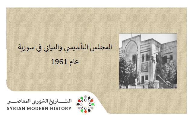 صورة المجلس التأسيسي والنيابي في سورية 1961