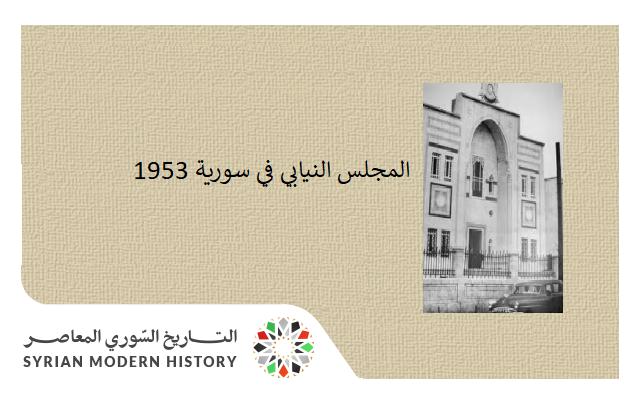صورة المجلس النيابي في سورية 1953