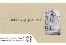 صورة المجلس النيابي في سورية 1954