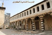 دمشق -  المدرسة الشامية البرانية الكبرى(1)