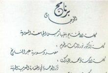 صورة برنامج المهرجان الذي أقامته جامعة دمشق احتفالاً بقيام الوحدة 1958