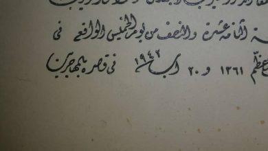 بطاقة دعوة عقد قران بنات الرئيس تاج الدين الحسني في قصر المهاجرين