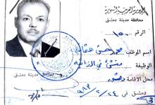 صورة بطاقة محمد حسن عثمان أثناء عمله في محافظة دمشق