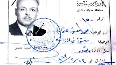 بطاقة محمد حسن عثمان أثناء عمله في محافظة دمشق