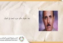 مروان حبش:  حركة 23 شباط .. بعد سقوط حكم حزب البعث في العراق (4)