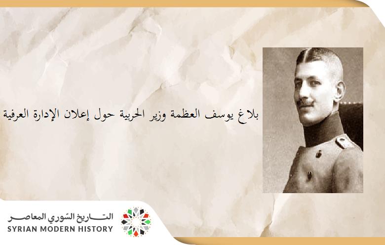 بلاغ يوسف العظمة وزير الحربية حول إعلان الإدارة العرفية في سورية 1920