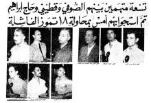 صحيفة الحياة - تسعة متهمون تم استجوابهم في محاولة 18 تموز الفاشلة في سورية