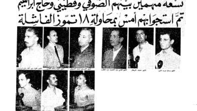 صورة صحيفة الحياة – تسعة متهمون تم استجوابهم في محاولة الإنقلاب 18 تموز في سورية