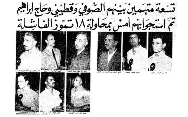 صحيفة الحياة - تسعة متهمون تم استجوابهم في محاولة الإنقلاب 18 تموز في سورية