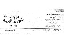 جريدة سورية الجديدة 1920: حلب تطلب أن تكون عاصمة