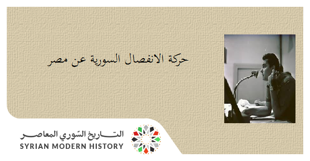 عبد الهادي البكار: حركة الانفصال السورية عن مصر .. الذكرى والمعنى