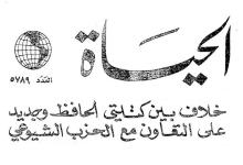 صورة صحيفة الحياة 1965- خلاف بين كتلتي الحافظ وجديد على التعاون مع الحزب الشيوعي