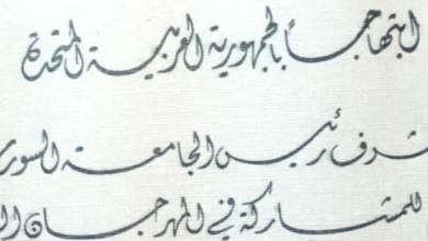 صورة بطاقة دعوة المهرجان الذي أقامته جامعة دمشق احتفالاً بقيام الوحدة 1958
