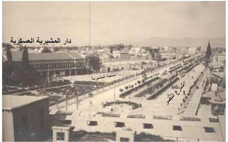 دمشق 1918 – شارع النصر ومبنى المشيرية العسكرية (9)