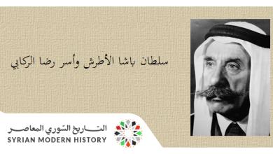 صورة سلطان الأطرش وأسر رضا الركابي – الكسوة 29 أيلول 1918