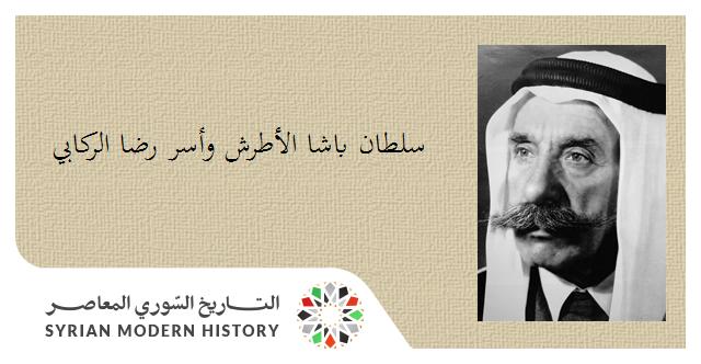 سلطان الأطرش وأسر رضا الركابي - الكسوة 29 أيلول 1918