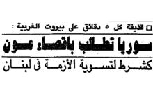 صورة صحيفة الأهرام 1989- سورية تطالب بإقصاء عون .. قذيفة كل 5 دقائق على بيروت
