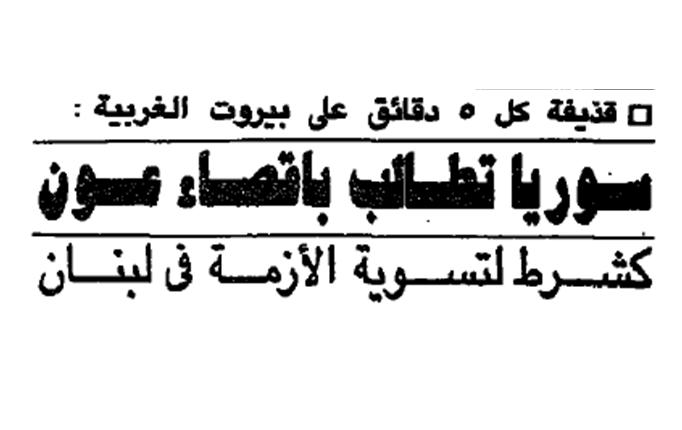 صحيفة الأهرام 1989- سورية تطالب بإقصاء عون .. قذيفة كل 5 دقائق على بيروت
