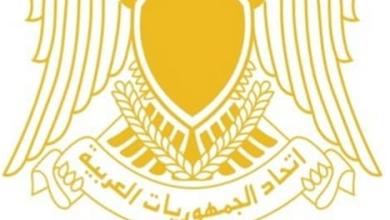 شعار اتحاد الجمهوريات العربية بين سورية ومصر وليبيا عام 1972
