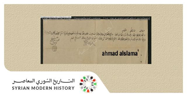 من الأرشيف العثماني-شكوى على قائم مقام قضاء الرقة