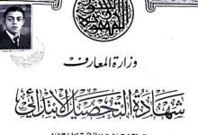 صورة دمشق 1940- شهادة التحصيل الابتدائي لـ محمد حسن عثمان