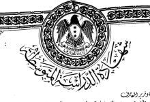 صورة شهادة الدراسة المتوسطة الصادرة عام 1949م لـ محمد حسن عثمان