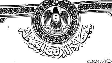 شهادة الدراسة المتوسطة الصادرة عام 1949م لـ محمد حسن عثمان
