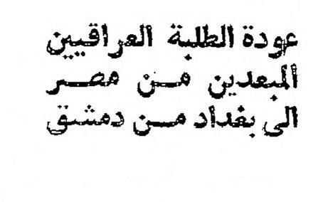صحيفة الحياة 1963- عودة الطلاب العراقيين المبعدين من مصر عبر دمشق