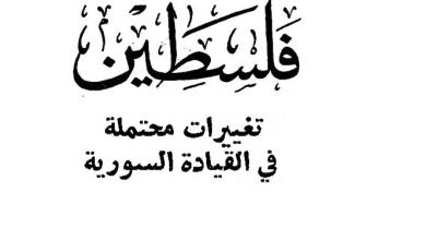 صحيفة فلسطين 1963 - تغييرات محتملة في القيادة السورية