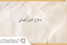 صورة صلاح الدين الضللي