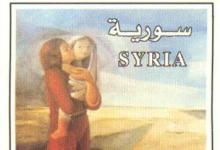 طوابع سورية عام 2000 - ذكرى ثورة الثامن آذار
