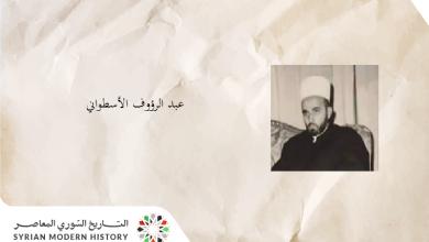 عبد الرؤوف الأسطواني