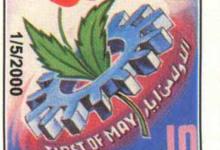 صورة طوابع سورية عام 2000 – الأول من أيار- عيد العمال